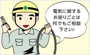 電気に関するお悩み事はイナバ電気へお問合せ下さい!