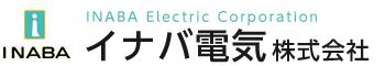 イナバ電気株式会社