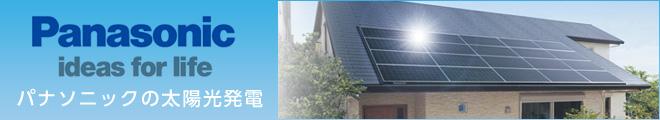 パナソニック商品情報のパナソニックの住宅用太陽光発電システムへ